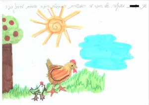 מה רוהצ תרנגולת - דוגמא