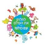 המאגר הישראלי לשיתוף מערכי שיעור לאהבת בעלי חיים